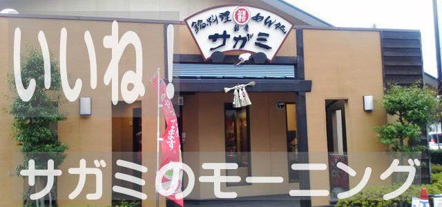 めん処サガミにモーニングあり!品質よしで健康で激安(名古屋市北区志賀公園店)