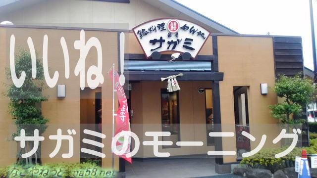 鍋料理めん処サガミ・志賀公園店