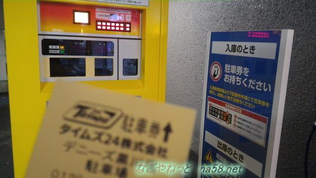 デニーズ黒川店駐車場、駐車券と精算機