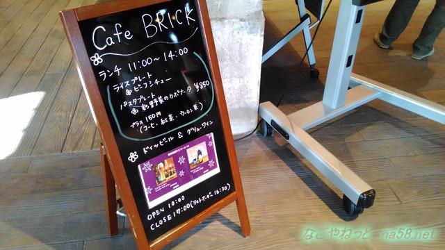 半田赤レンガ建物のカフェブリックメニューボード(愛知県半田市)