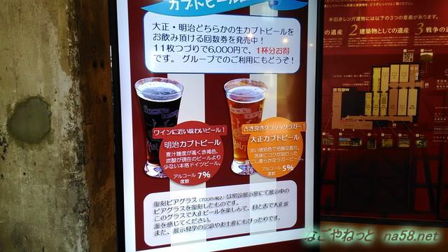 半田赤レンガ建物のカフェブリックビール紹介(愛知県半田市)