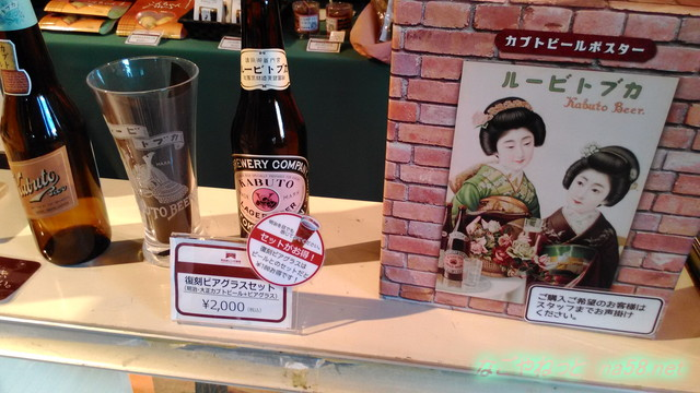 半田赤レンガ建物の土産店内カブトビール