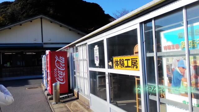 「食と健康の館」(美浜町)塩づくり体験施設