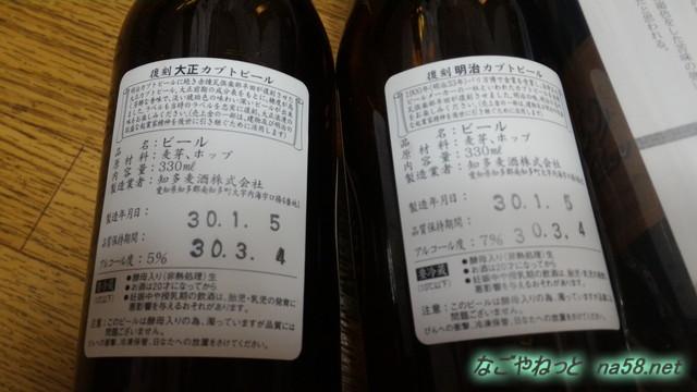 半田赤レンガ建物でお土産・カブトビール復刻版明治大正表示