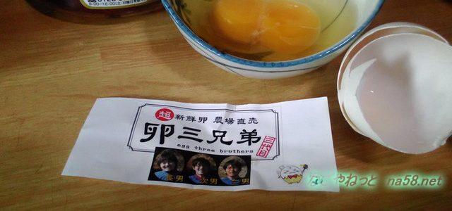 黄みが二個で濃厚な味「二黄卵」確率1%で縁起がいい(知多「食と健康の館」)
