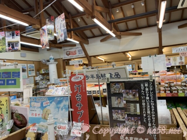 食と健康の館(美浜町)のお土産 知多半島特産品
