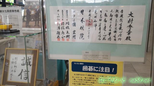 六浦雄太七段、愛知県知事表敬訪問時の表彰状