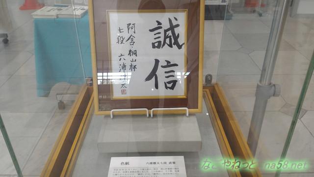 六浦雄太七段サイン色紙、愛知県知事へ