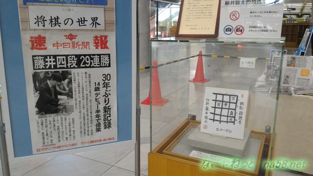 藤井聡太5段のサイン色紙21手詰め将棋、愛知県知事へと偉業の新聞報道