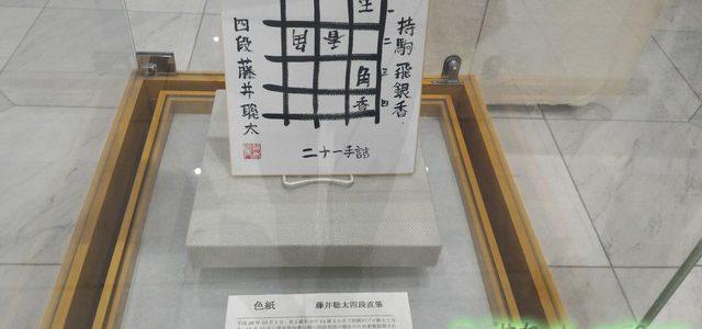 藤井聡太五段・六浦雄太七段の色紙が同時に見られる!愛知県図書館