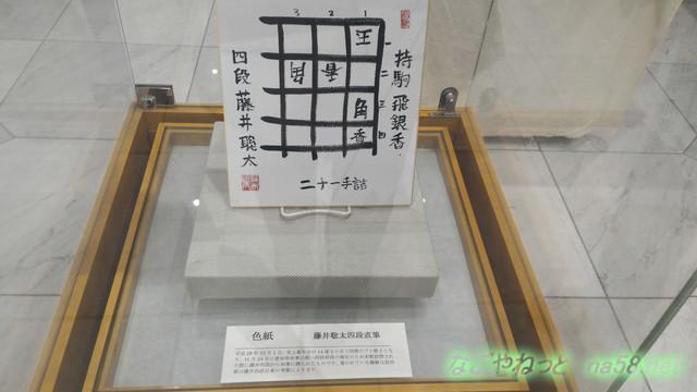 藤井聡太5段のサイン色紙21手詰め将棋、愛知県知事へ