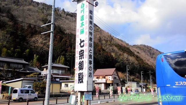 岐阜県賀茂郡七宗町の「七宗御殿」標識