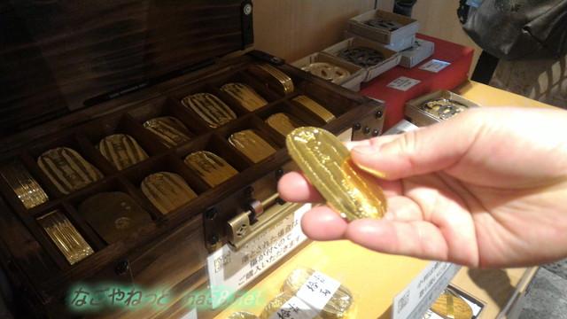 名古屋城の金シャチ横丁、善直ゾーンの土産物店なごみゃで小判