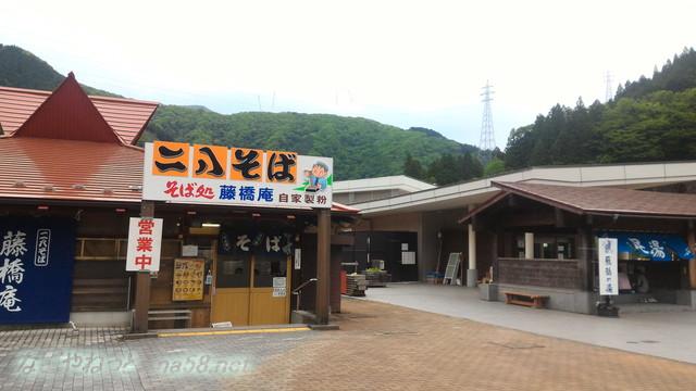 道の駅「星のふる里ふじはし」のそば処「藤橋庵」