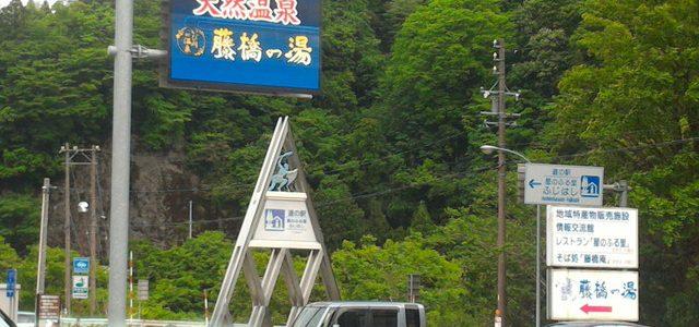 道の駅「星のふる里ふじはし」天然温泉藤橋・ランチもそばも(岐阜県揖斐郡)
