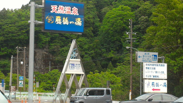 道の駅「星のふる里ふじはし」の案内版(岐阜県揖斐郡揖斐川町)