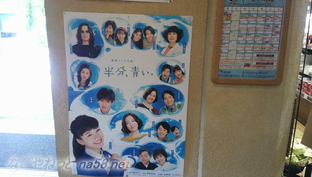 NHK朝ドラのポスター、半分青い