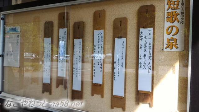 道の駅「古今伝授の里やまと」大和中学校の皆さんの短歌