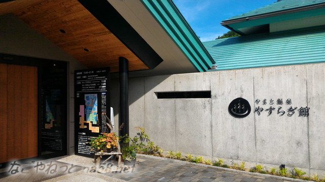 道の駅「古今伝授の里やまと」併設のやまと温泉「やすらぎ館」
