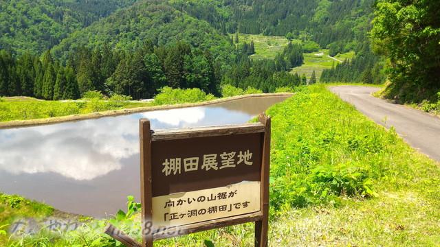 日本の棚田100選の「正ケ洞の棚田」をのぞむ景観