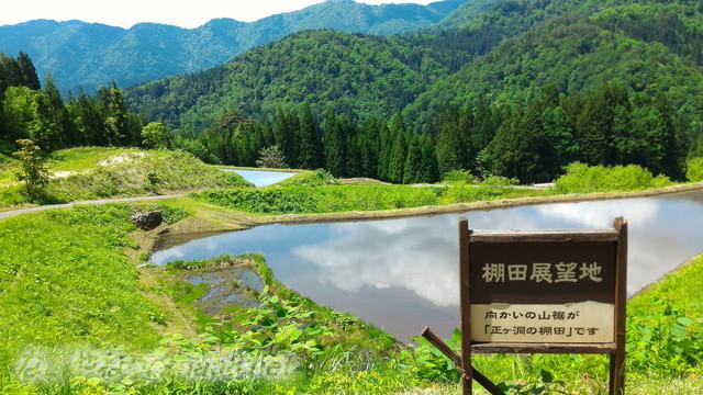 日本の棚田100選の「正ケ洞の棚田」を遠くに見る展望地
