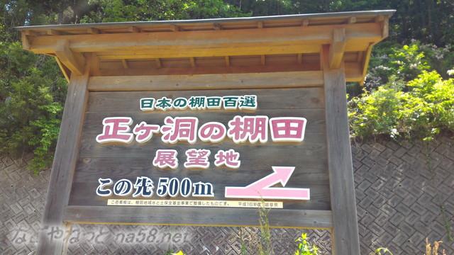 日本の棚田100選「正ケ洞の棚田」の案内版