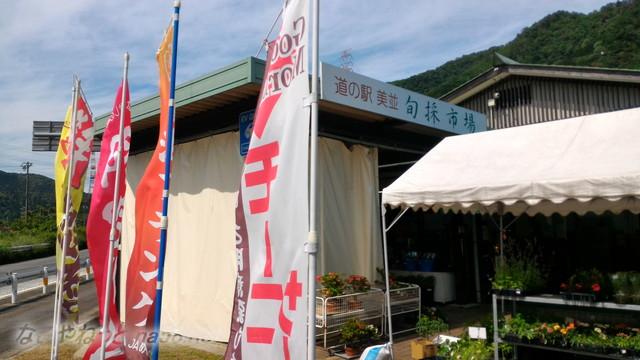 岐阜県郡上市道の駅「美並」旬彩市場