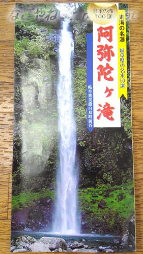 岐阜県白川町の東海の名瀑「阿弥陀ケ滝」