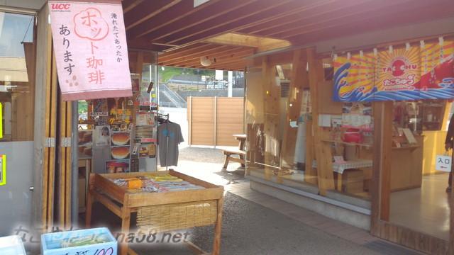 道の駅「池田温泉」店舗施設
