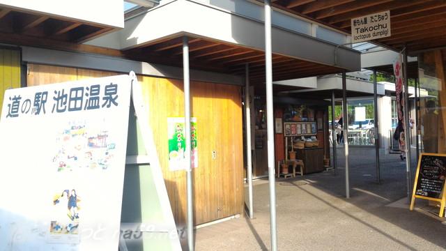 道の駅「池田温泉」店舗施設池田温泉から駐車場へ