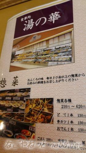 池田温泉新館の二階食事処「湯の華」レストランメニュー