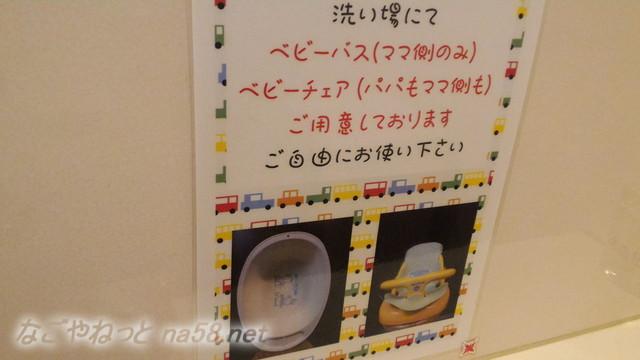 池田温泉新館・ベビーバス完備