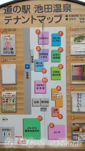 道の駅「池田温泉」店舗施設案内図