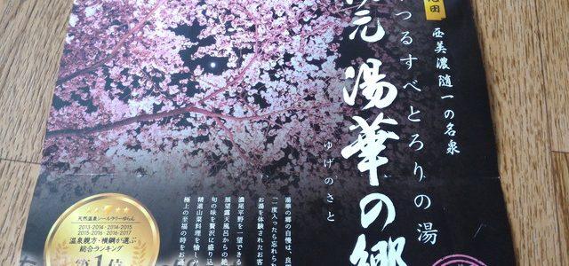 池田温泉「新館」に温泉再入場するには、食事処お惣菜多い(岐阜県池田町)