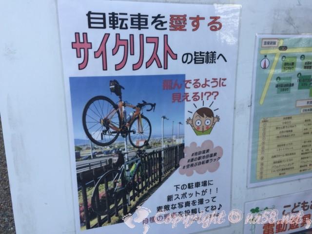 道の駅池田温泉(岐阜県池田町)の新スポット、自転車が飛んでるように見える