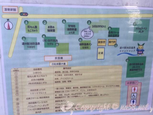 道の駅池田温泉(岐阜県池田町)のテナント配置図