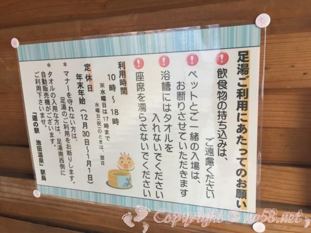 道の駅池田温泉(岐阜県池田町)の足湯の利用時間期間