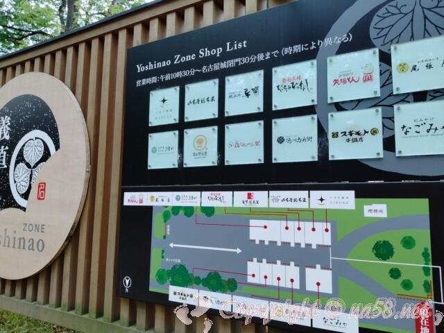 名古屋城金シャチ横丁 義直ゾーン 店舗配置図