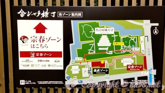 名古屋城金シャチ横丁 義直ゾーンから宗春ゾーンへの案内図