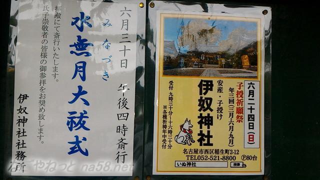 子授祈願祭、伊奴神社(いぬじんじゃ)名古屋市西区