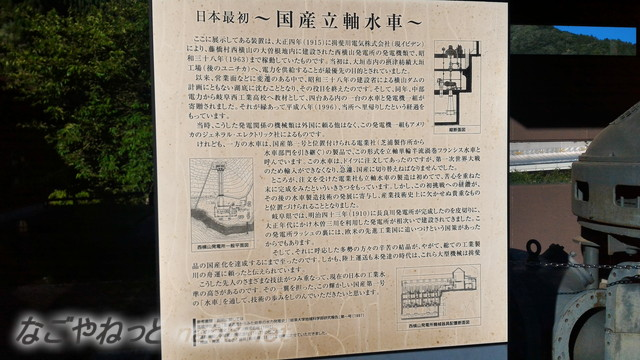 道の駅「星のふる里ふじはし」横イビデン東横山発電所の昔の発電機の解説
