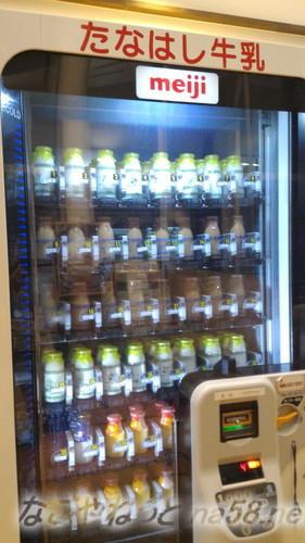 道の駅「星のふる里ふじはし」の温泉施設のビン牛乳自販機