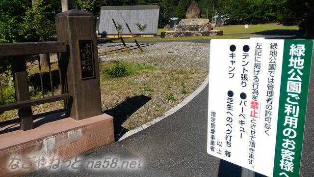 道の駅「夢さんさん谷汲」の緑地(岐阜県揖斐郡)