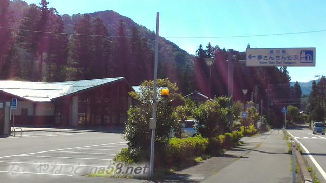 道の駅「夢さんさん谷汲」(岐阜県揖斐郡)