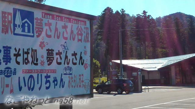 道の駅「夢さんさん谷汲」看板(岐阜県揖斐郡)