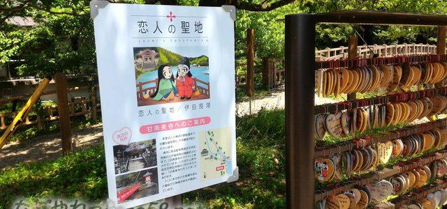 恋人の聖地・伊自良湖(いじらこ)ラバーズロードを歩く、レストランはラブレイク(岐阜県山県市長滝)