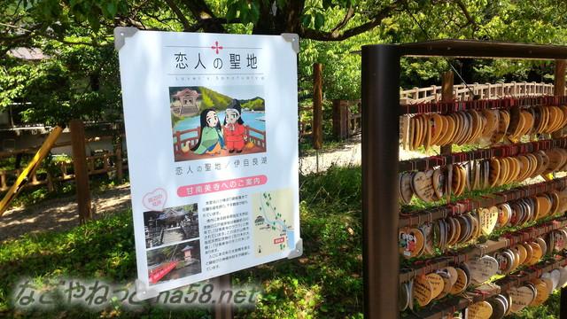 伊自良湖恋人の聖地(岐阜県山県市長滝)
