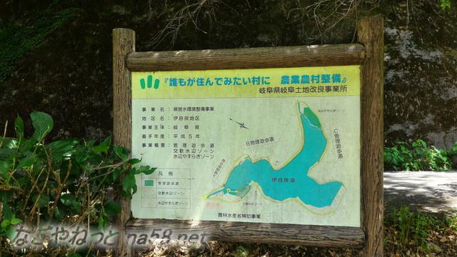 伊自良湖の周囲散策路の伊自良湖案内(岐阜県山県市長滝)