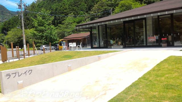 伊自良湖のレストランラブレイク(岐阜県山県市長滝)