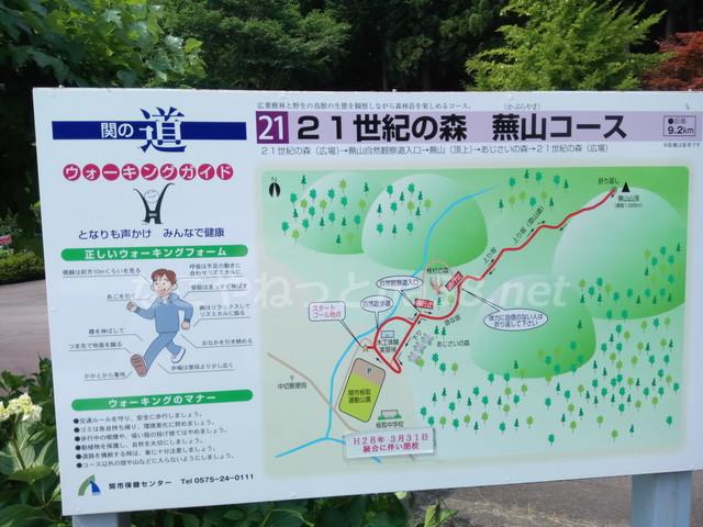 21世紀の森公園の案内地図(岐阜県関市)